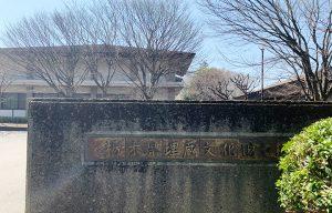 栃木県埋蔵文化財センター