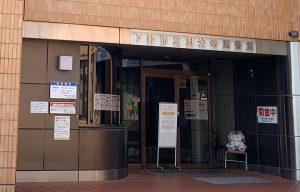 国分寺図書館