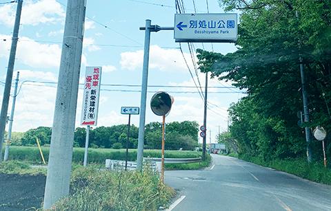 別処山公園入口