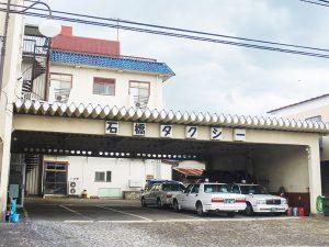 石橋タクシー